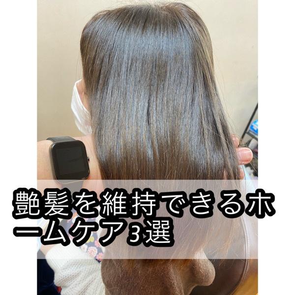 艶髪を維持できるホームケア3選