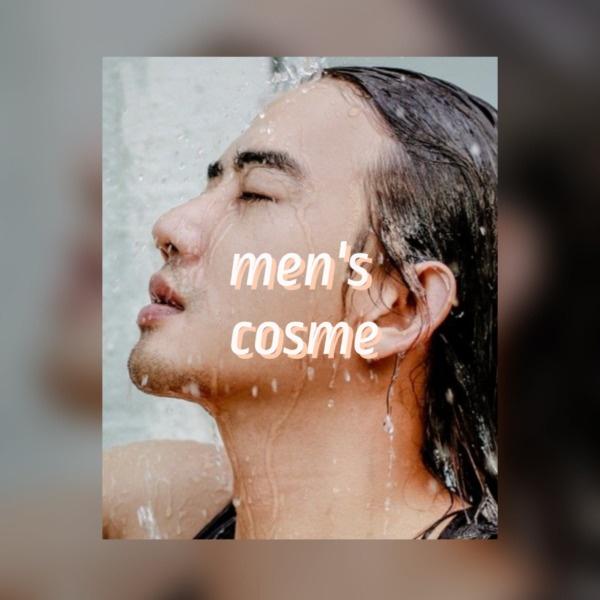 男性コスメの流行の理由