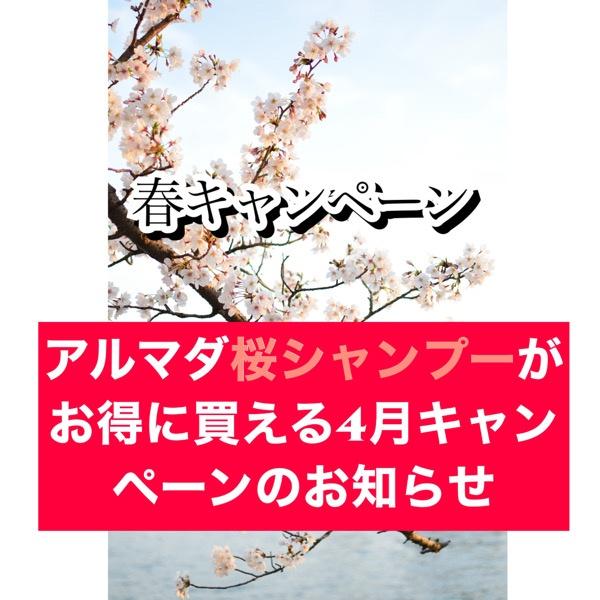 アルマダ桜シャンプーがお得に買える4月キャンペーンのお知らせ