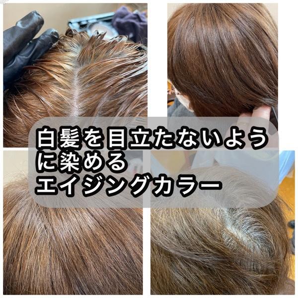 白髪をいかしながら染める白髪アプローチ