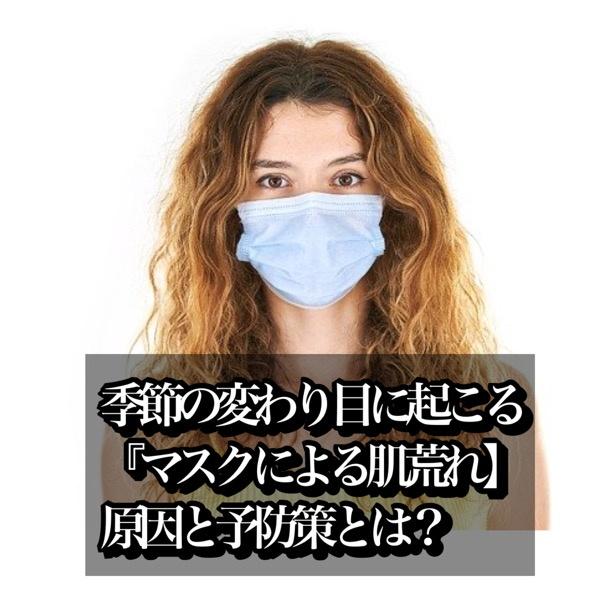 季節の変わり目に起こる『マスクによる肌荒れ】原因と予防策とは?