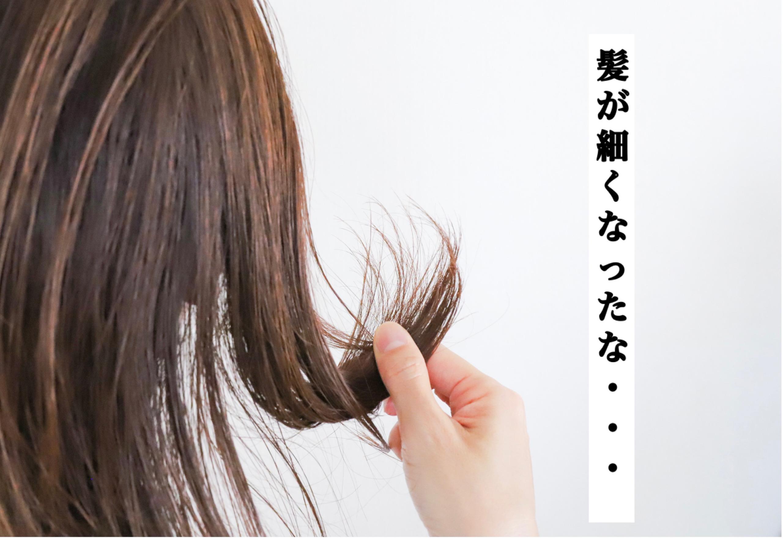 髪が細くなった